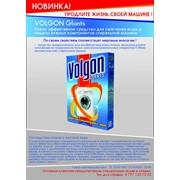 Товары для дома, Против накипи в стиральных машинах - VOLGON фото