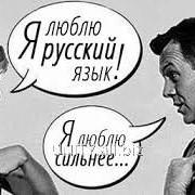 Русский язык как иностранный фото