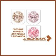 Коробка для пиццы 320х320х37, с логотипом, белая фото