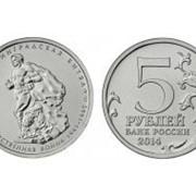 5 рублей Сталинградская битва фото