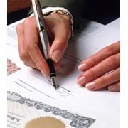 Регистрация фирм фото
