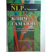Книга Черепанова И. Клич гамаюн. Научная магия суггестивного влияния языка. фото