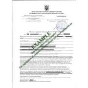 Получение санитарно – эпидемиологического заключения Минздрава Украины фото