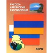 Чарчоглян Н.А. Русско-армянский разговорник фото