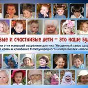Сохранение пуповинной крови, Донецк фото