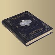 Книга 'Русская рыбалка' (M2) Бизнес-сувениры, элитные подарки, эксклюзивные подарки, подарок шефу фото