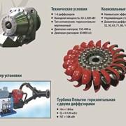 Турбины для мини ГЭС фото