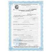 Сертификат Соответствия Республики Казахстан фото