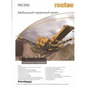 Мобильный первичный грохот RSC350 фото