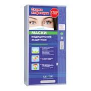 Автомат по продаже медицинских масок Vend - 500 фото