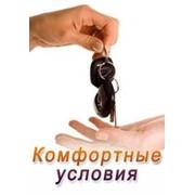 Прокат, аренда авто посуточно фото