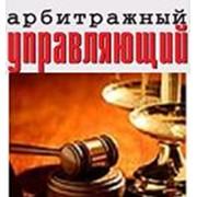 Оформление цифровой подписи (ЭЦП) для арбитражных управляющих, ЕФРСБ фото