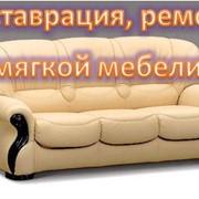 Обивка ремонт мебели фото