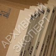 Архивирование документов ликвидированных организаций фото