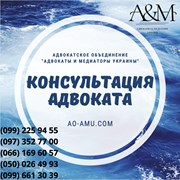 Консультация адвокат Харьков, юридические услуги фото