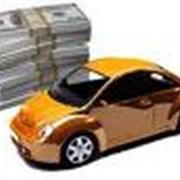 Аванс, заем, ссуда под залог автомобиля, недвижимости и другого имущества фото