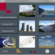 Информационно-расчетная система для энергоаудитора или энергоменеджера фото