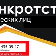 Банкротство физических лиц в Калининской фото