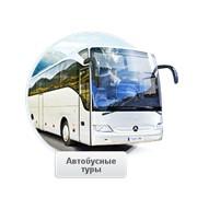 Автобусные туры по Европе фото