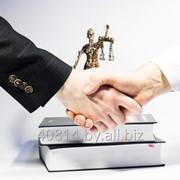 Комплекс юридических и бухгалтерских услуг в Беларуси и Литве фото