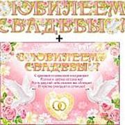 """Гирлянда ФДА """"С Юбилеем Свадьбы!"""" + плакат, фольгир. тиснение, 700-23-М фото"""