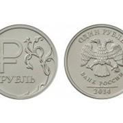 Рубль новой символики фото