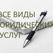Регистрация юридического лица в Казахстане фото