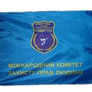 Флаги, изготовление на заказ (Киев) фото