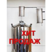 Cамогонный аппарат Магарыч - 12 л - Народный - Т фото
