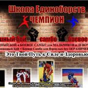 Подготовка мастеров спорта, школа единоборств Чемпион Рукопашный бой+ боевое самбо FIAS фото