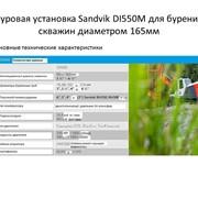 Буровые станки марки Sandvic DI 550 фото