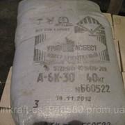 Асбест хризотиловый А6К30 Киев фото