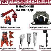 Вибропогружатель для экскаваторов. фото