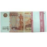 Деньги для выкупа 5000 руб фото