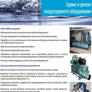 Сервис и ремонт роторных воздуходувок (типа РУТС) фото