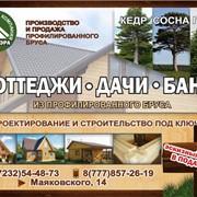 Строительство теплых коттеджей, дачных домов, бань из профилированного бруса ПОД КЛЮЧ фото