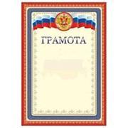 Грамота А4 символика России., , (25шт)., 00029 фото