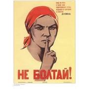 Плакаты в советском стиле фото