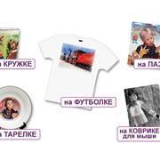 Фотосувениры - печать на кружках, майках, тарелках, магнитах и т.д. фото