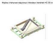 Формы стальные наружных стеновых панелей НС 30 сн фото