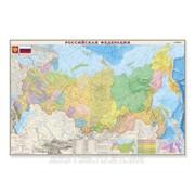 Карта настенная Россия. Политико-административная карта, М-1:4 млн., размер 197х130 см, ламинир. фото