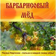 Мёд горный Барбарисовый фото