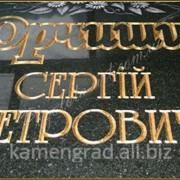 Надпись золотом на памятнике фото