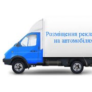 Фотографии рекламные. Реклама на транспорте. фото