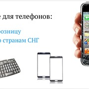 Оригинальные комплектующие для мобильных телефонов фото