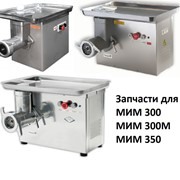 Прокладка (МИМ-300) МИМ-300.02.011 фото