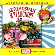 Аудиокнига для детей: транспорт и автомобили фото