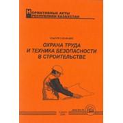 Охрана труда и техника безопасности в строительстве (снип рк 1.03-05-2001) фото