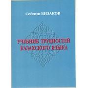 Учебник трудностей казахского языка. фото
