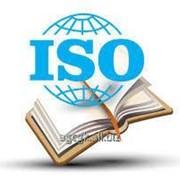 Разработка и внедрение систем менеджмента качества, Внедрение системы менеджмента качества ISO 9001:2008 фото